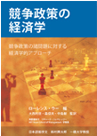 Economics of Antitrust: New Issues, Questions, and Insights (Japanese Edition)