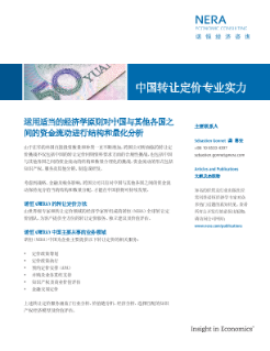 NERA's Transfer Pricing Capabilities in China (Chinese translation)